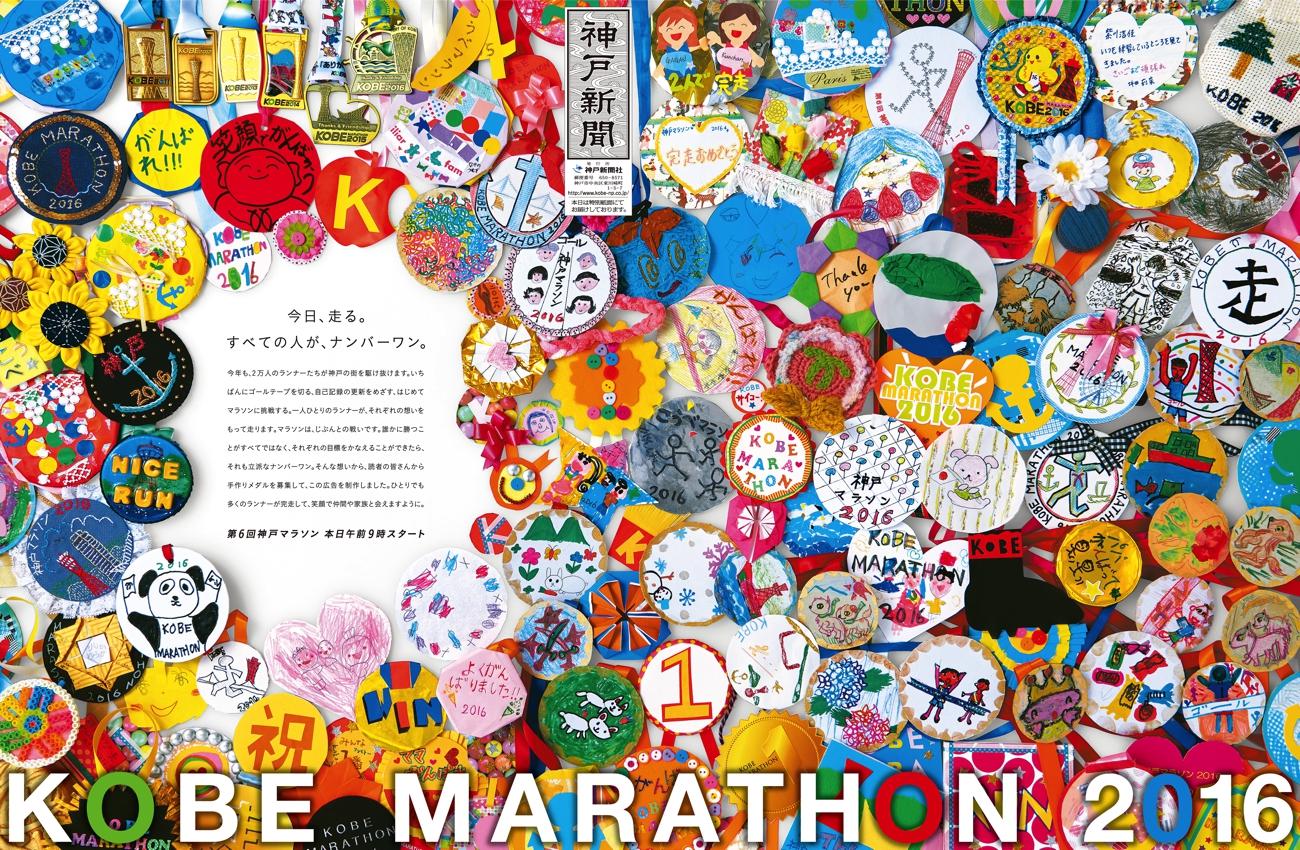 kobe_marathon