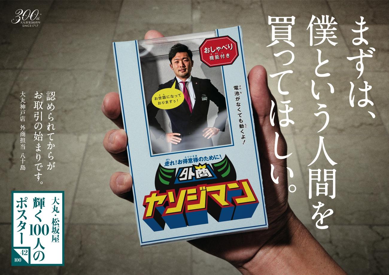 042_kobe_yasojima