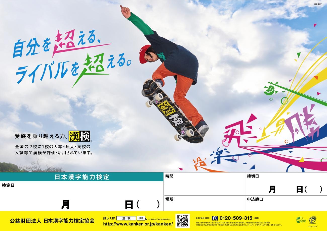 kanken_sukebo_2017