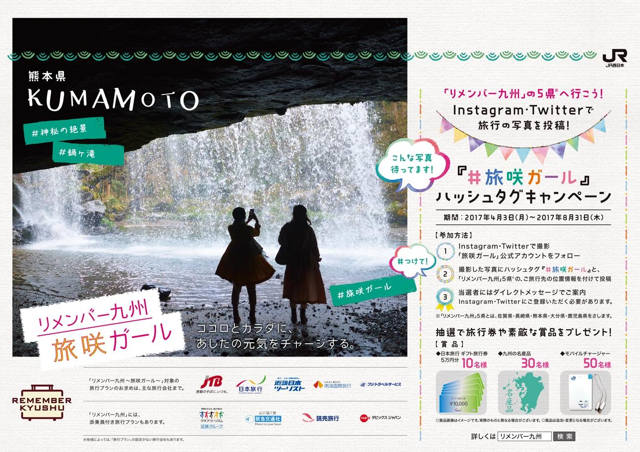 Tabisaki_B3_KUMAMOTO