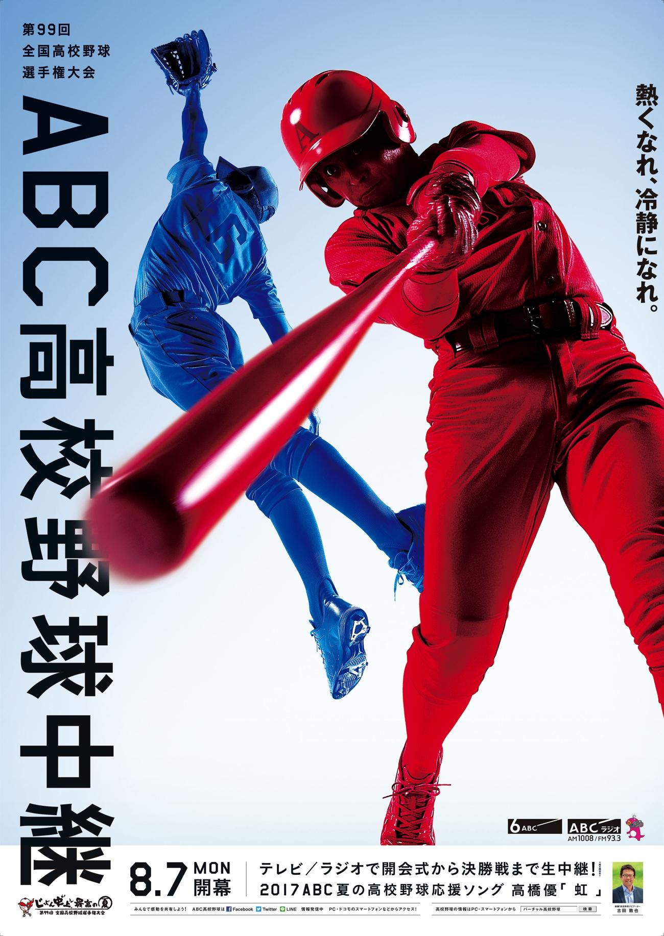 ABC高校野球99回_B1