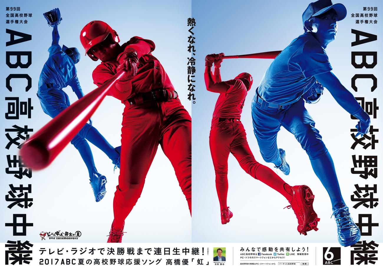 ABC高校野球99回_クランクウォール