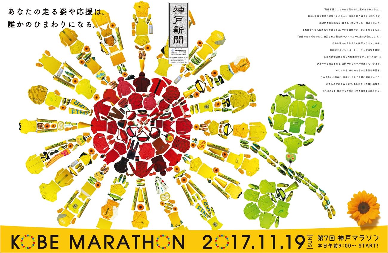2017神戸マラソンラッピングひまわり30d4C1119