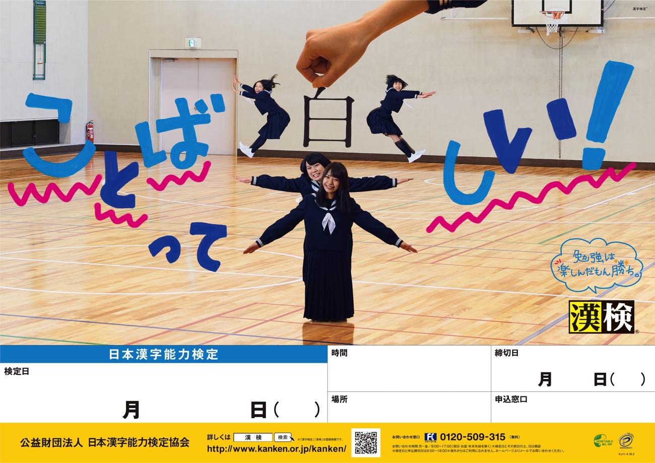 漢検_中高学習_0216
