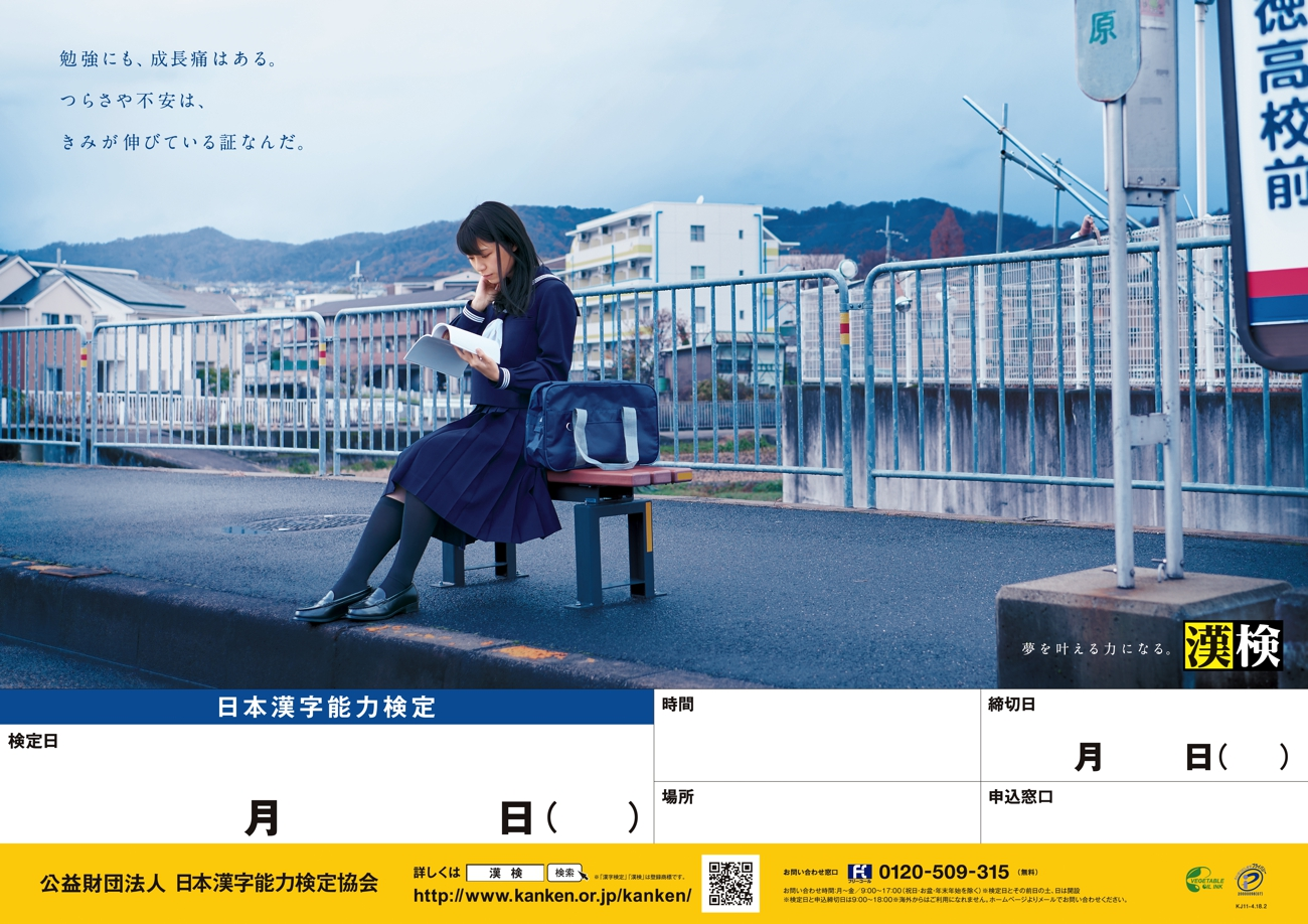漢検_中高入試0216