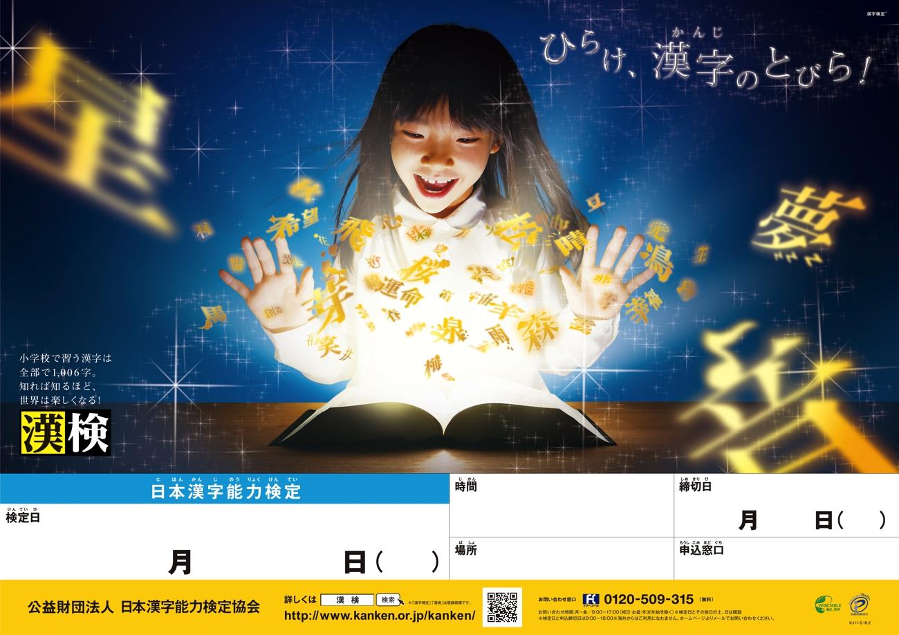 漢検_小学生0216