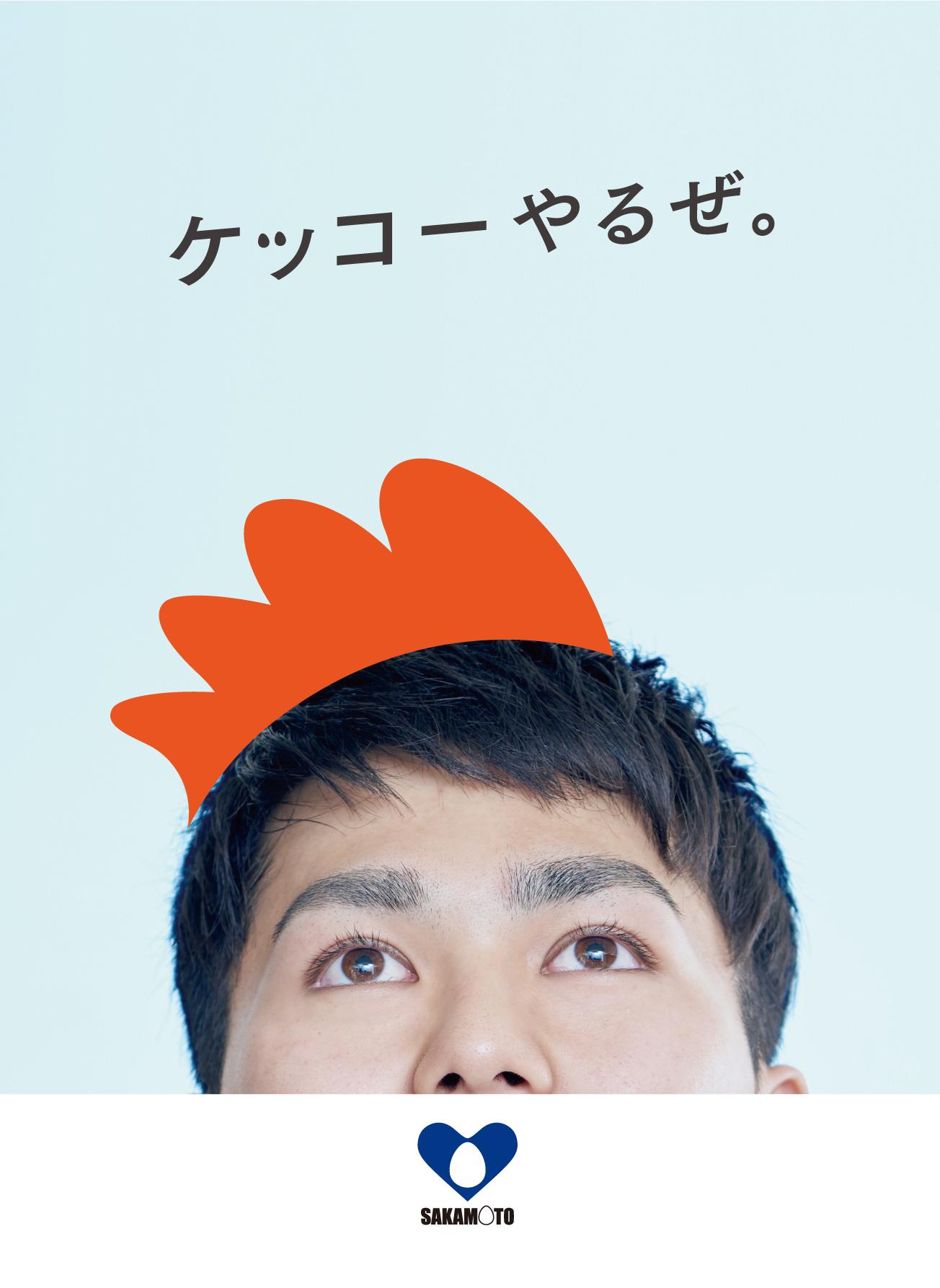 【内容確認用】坂本産業_mediachairpop_ol+C