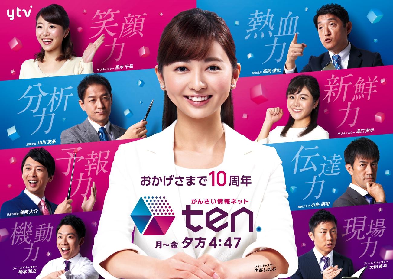 B3_ten2019_poster-01(トリミング)