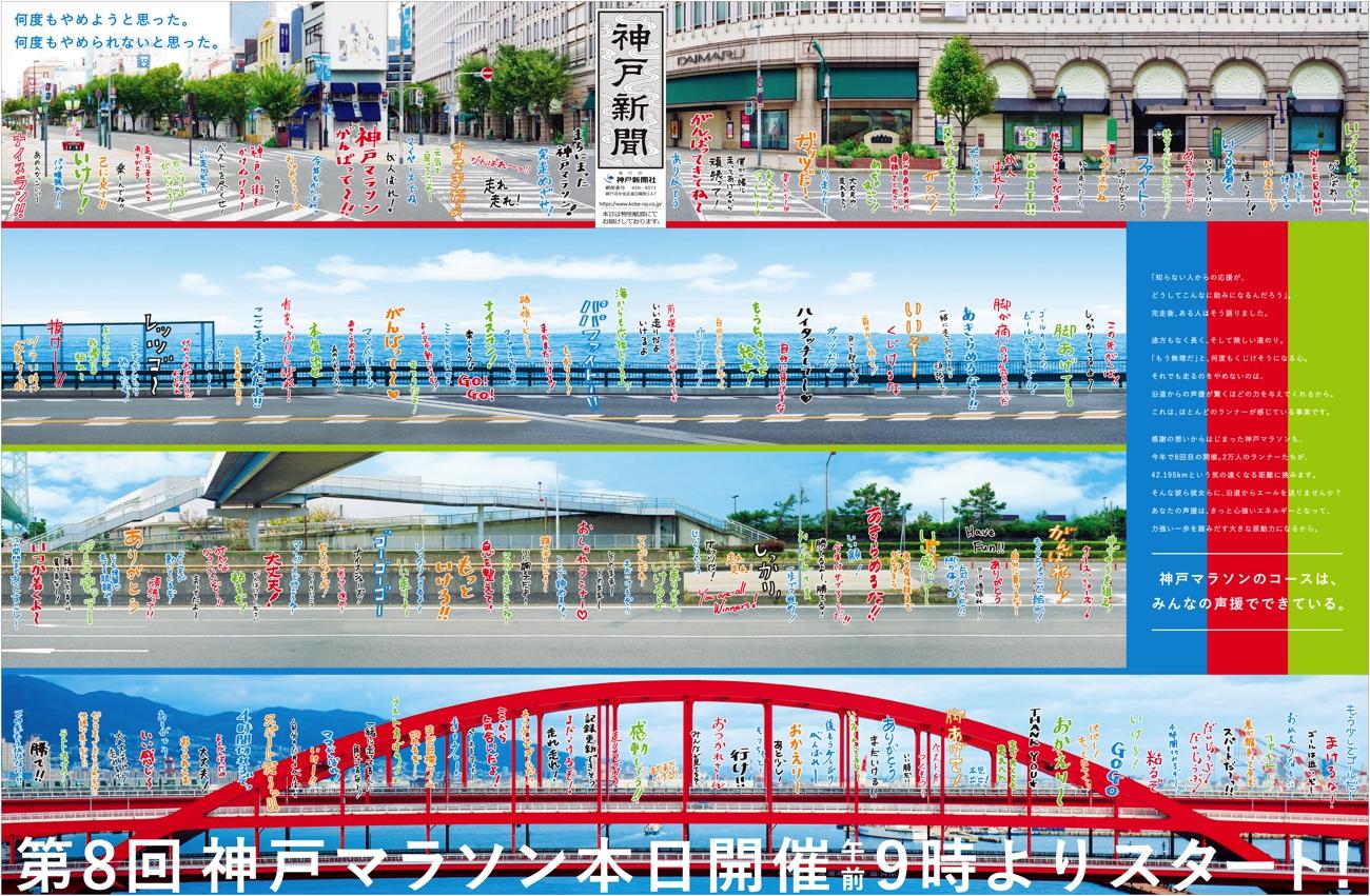 2018神戸マラソンラッピングNP30d最終2