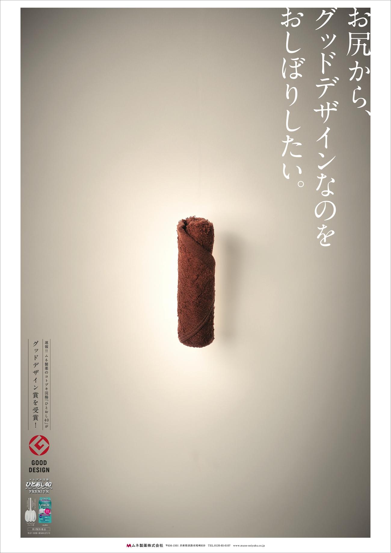 おしぼりB2ポスターコマフォト